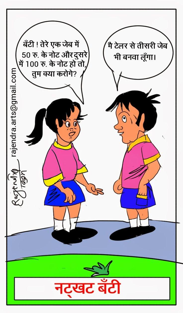 R k arts funny cartoons