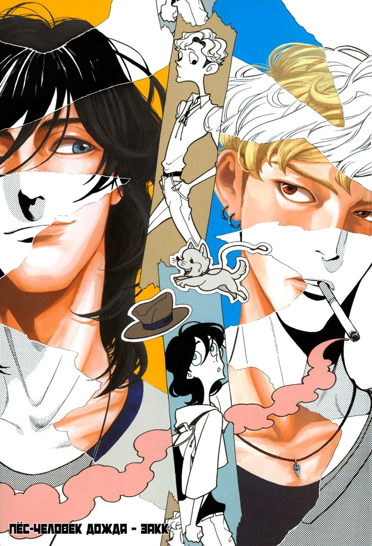 Чтение манги Пёс 1 - 1 Человек дождя - самые свежие переводы. Read manga online! - MintManga.com