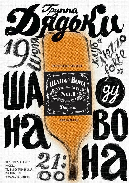 In Russia Jack Daniels drink you!
