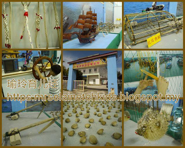 瑜玲育儿经 (Elaine Teh): 适耕庄海洋展览馆 Sekinchan Ocean Gallery