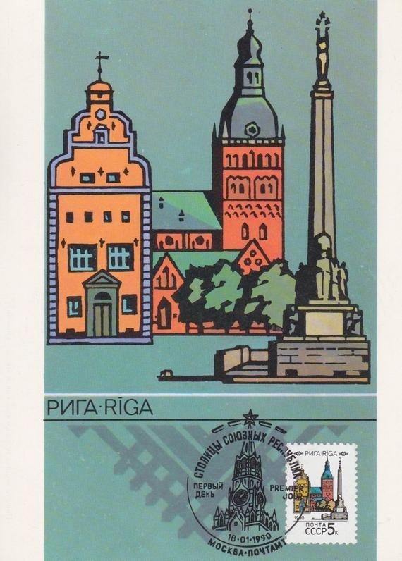 Картинки днем, рига советские открытки