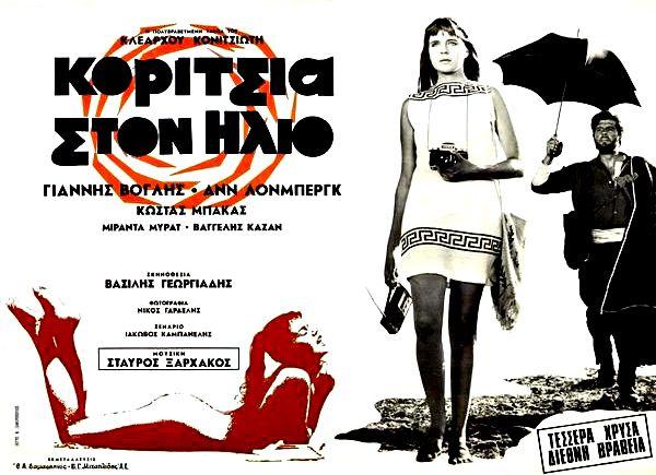 Κορίτσια στον ήλιο (1968)