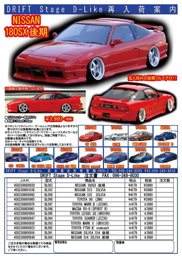 D Like Nissan 180sx Model 1996 1 10 Rc Drift 190mm Clear Body Set