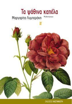 Τα ψάθινα καπέλα, συγγραφέας: Μαργαρίτα Λυμπεράκη