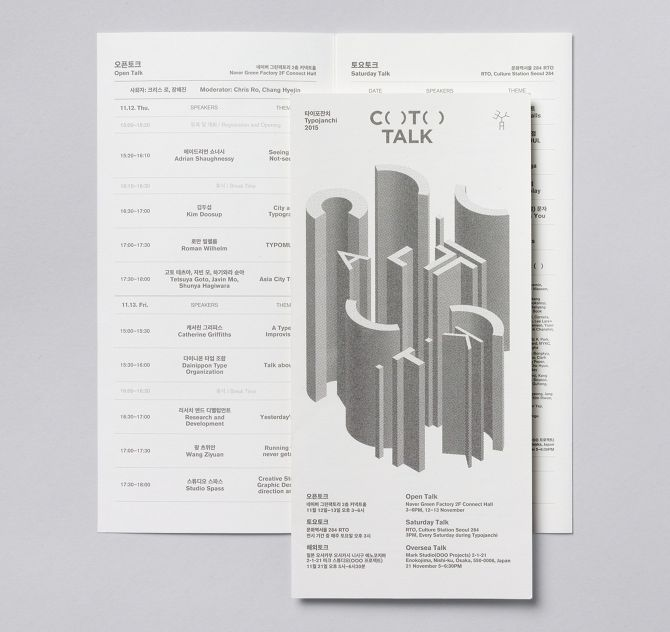 C( )T( ) - exhibition identity for Typojanchi 2015 - Jaemin Lee