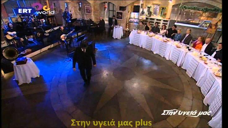 Στην υγειά μας - Αφιέρωμα στο Ρεμπέτικο - Μόνο τα τραγούδια - 13/4/2014