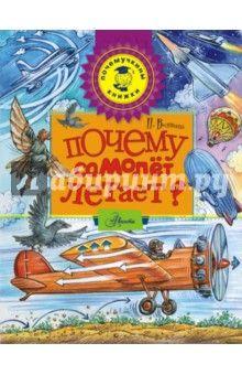 Петр Волцит - Почему самолёт летает? обложка книги