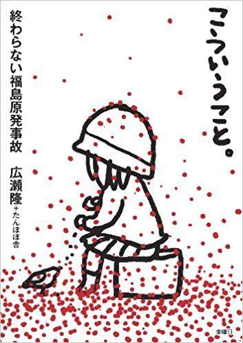 こういうこと。-終わらない福島原発事故 | 広瀬 隆, たんぽぽ舎 |本 | 通販 | Amazon