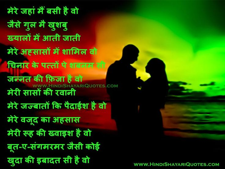 Love Quotes For Her In Hindi Shayari : Love Shayari in Hindi, English Fonts Girls/ Boys Love Quotes ...