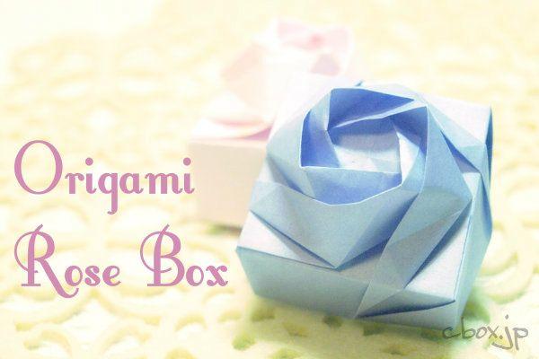 ふたの部分にきれいなバラの花があしらわれた折り紙の箱です。 かなりかっちりとした仕上がりなので、実際にこの箱の…