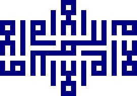 و لا اله الا الله wa la ilaha illa Allah