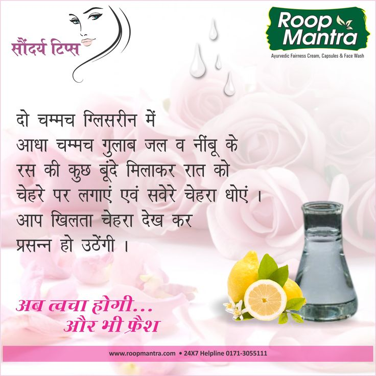 "Roop Mantra Ayurvedic Fairness Cream - Skin Care Tips ‪#‎Stayhealthywithayurveda‬ Comment, Like & Share the Tips with Everyone.  Now Buy Our Roop Mantra Products Online : www.roopmantra.com | 24X7 Helpline: 0171-3055111 Now We are on Whatsapp . Save this 8288082770 and send a text ""Hello Roop Mantra""."