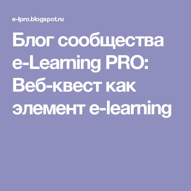 Блог сообщества e-Learning PRO: Веб-квест как элемент e-learning