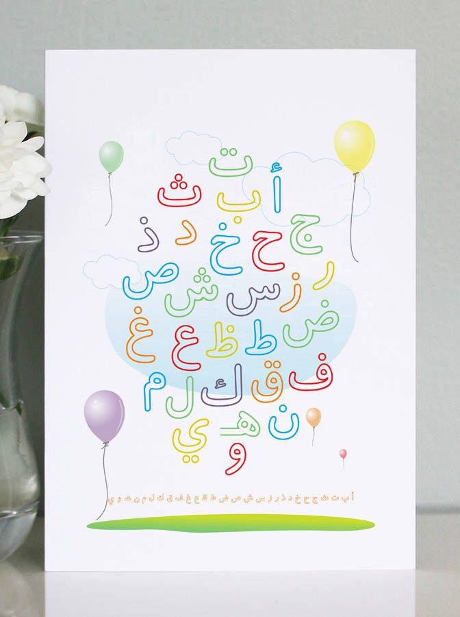 Instant Download! Arabic Alphabets for Kids, Colorful Wall Art Poster. by mDaray on Etsy https://www.etsy.com/listing/209365187/instant-download-arabic-alphabets-for