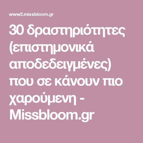 30 δραστηριότητες (επιστημονικά αποδεδειγμένες) που σε κάνουν πιο χαρούμενη - Missbloom.gr
