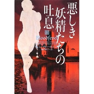 悪しき妖精たちの吐息 (ヴィレッジブックス)    Bloodfever by Karen Marie Moning  Japanese