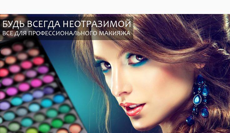 """""""КАМЕЛИЯ PROFF"""" - магазин профессиональной косметики. Профессиональная косметика для волос и лица"""