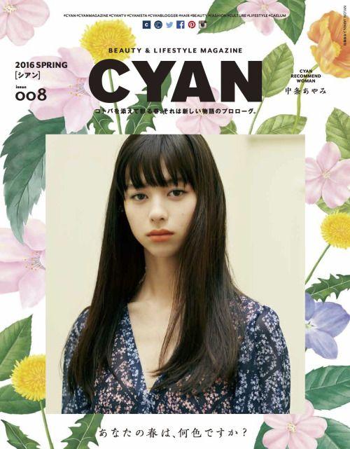 CYAN(シアン) issue 008 (NYLON JAPAN 2016年 3月号増刊)   本   Amazon.co.jp