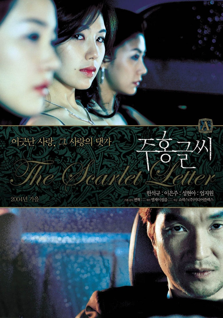 PELICULA \ LA LETRA ESCARLATA  Título: The Scarlet Letter  Título V.O: Juhong geulshi  Director: Hyuk Byun  Año/País: 2004 / Corea  Duración: 115 minutos  Género: Romance, Thriller      Reparto:    * Han Seok-Kyu (한석규)    * Lee Eun-joo (이은주)  -(Protagonita del Kdrama PHOENIX Año 2004) Fallecida el 22 de febrero del 2005 (Suicidio)    - Para Más Informacion PINCHA AQUI    * Seong Hyeon-ah (성현아)  * Eom Ji-won (엄지원)  * Kim Joong-ki (김중기): Korean Movie, Thrillers, The Scarlet Letters, Movie, Addition Dramas