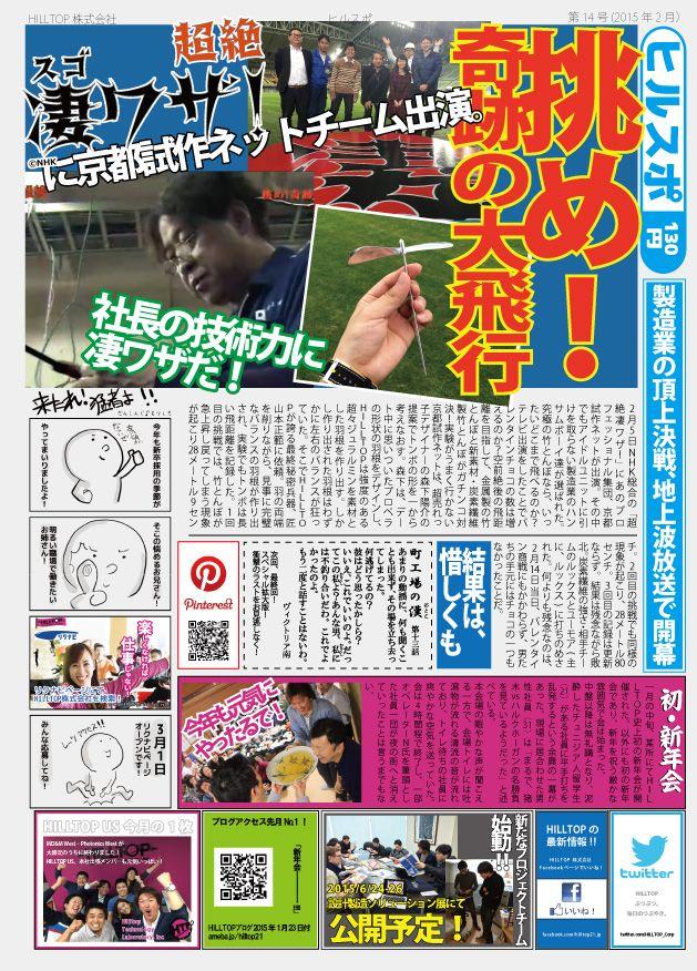 HILLTOP NEWS!!February 2015 #newspaper