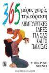 365 ιδέες για σας και το παιδί σας...