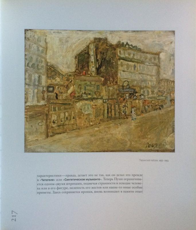 Парижский пейзаж (1932 – 1933).