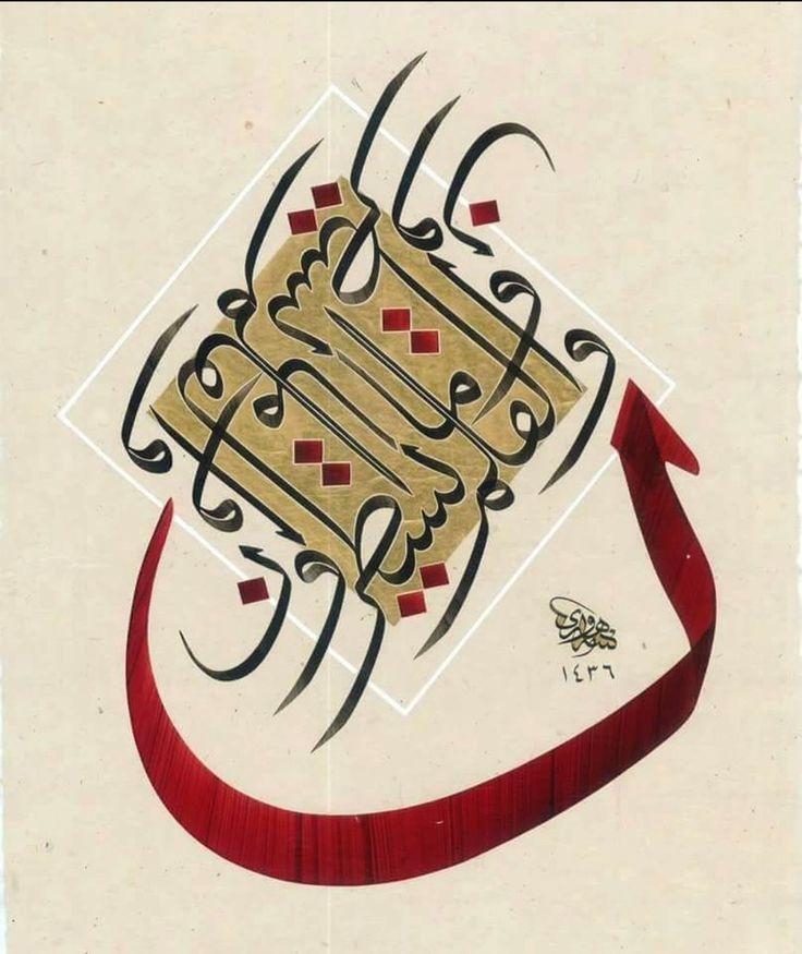 (4) #الخط_العربي - بحث في تويتر