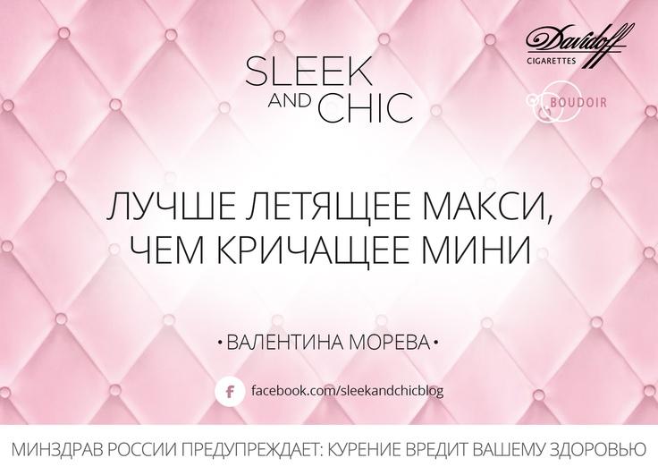 Блоггер Валентина Морева по гороскопу Близнец, а потому любит несопоставимые вещи. Но в вопросе длины платья ее двоякая натура единогласно выбирает макси!  http://morevalru.blogspot.ru/