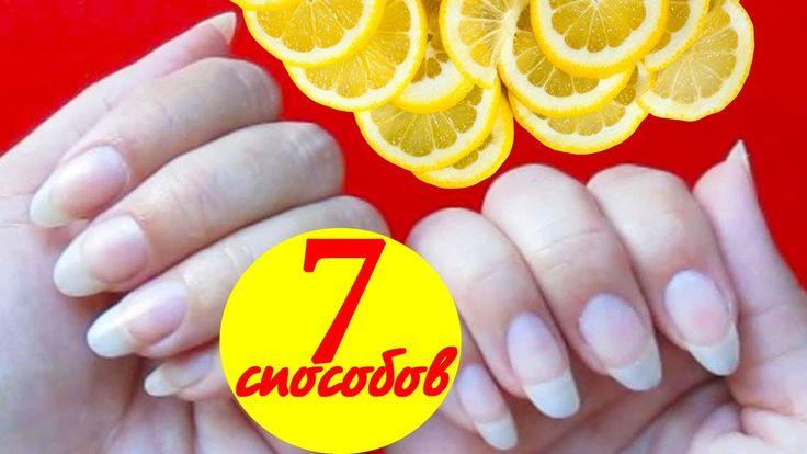 Video/Видео: Nail care. White nails without yellowness | Уход за ногтями. Отбеливание ногтей в домашних условиях. #Nail #Nailcare #ногти #Уходзаногтями #отбеливание ногтей #длинныеногти
