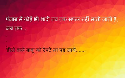 Shayari Hi Shayari: chutkule fun jokes in hindi with images