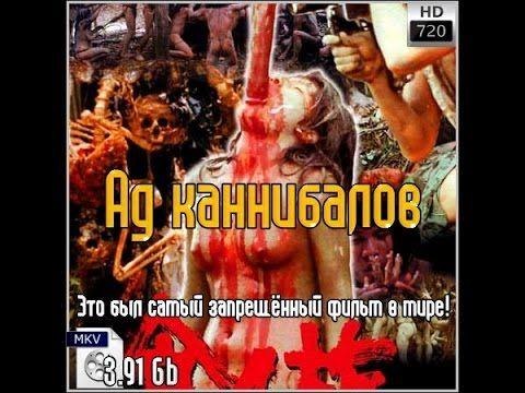 Ад каннибалов Фильм ужасов +18