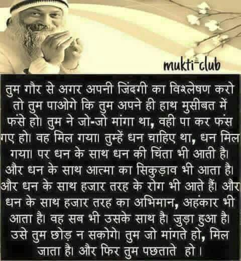 19 Best Quotes Hindi Images On Pinterest