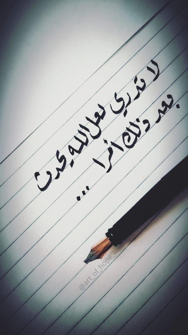 لا تدري لعل الله يحدث بعد ذلك أمر ا سورة الطلاق Quran Book Islamic Quotes Tadabbur