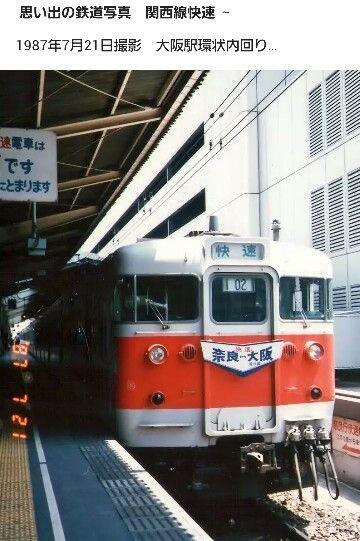 Kaisoku rapid Zug aus Osaka nach Nara im Jahre 1989