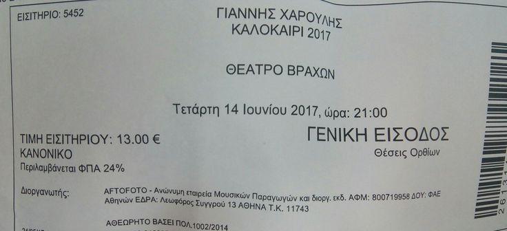 Γιάννης Χαρουλης 14-6-2017 Θέατρο βράχων Μελίνα Μερκούρη ,Βύρωνα