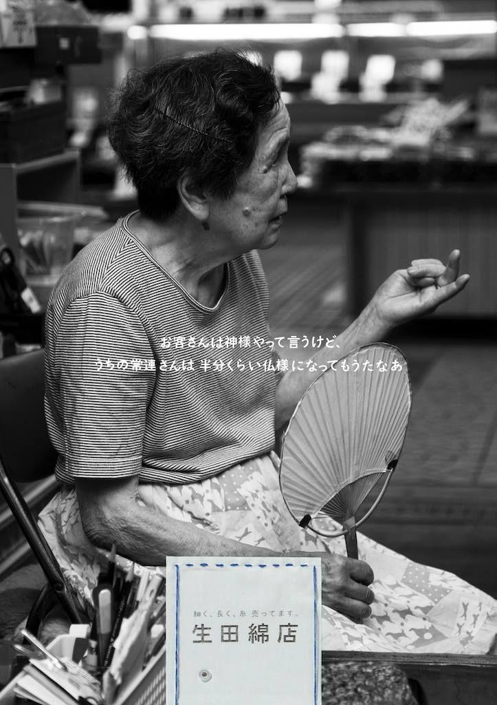 生田綿店「お客さんは神様やって言うけど、うちの常連さんは半分くらい仏様になってもうたなあ」|大阪文の里商店街のポスター