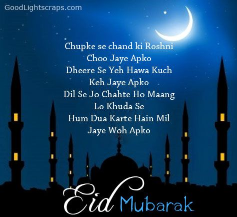 Happy Eid ul-fitr Cards 2014, Pictures with Quotes and Messages, Eid ...