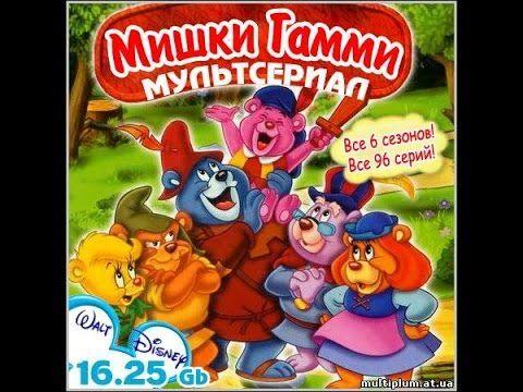 Мишки Гамми 720p -- 2 сезон в HD (13-24 серии)