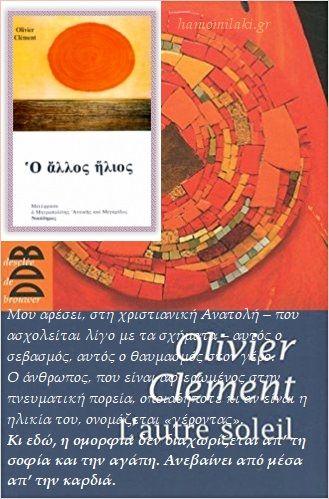 """Η Βασιλεία των Ουρανών: Olivier Clément: Ο άλλος ήλιος - """"l autre soleil"""" ..."""
