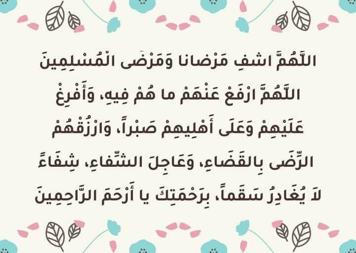 اللهم اشف مرضانا ومرضى المسلمين In 2020