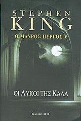 Βιβλίο: 'Ο μαύρος πύργος V' στο Bookland.gr