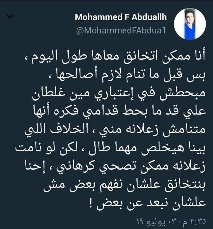 الله يرحم Arabic Quotes Feelings Quotes