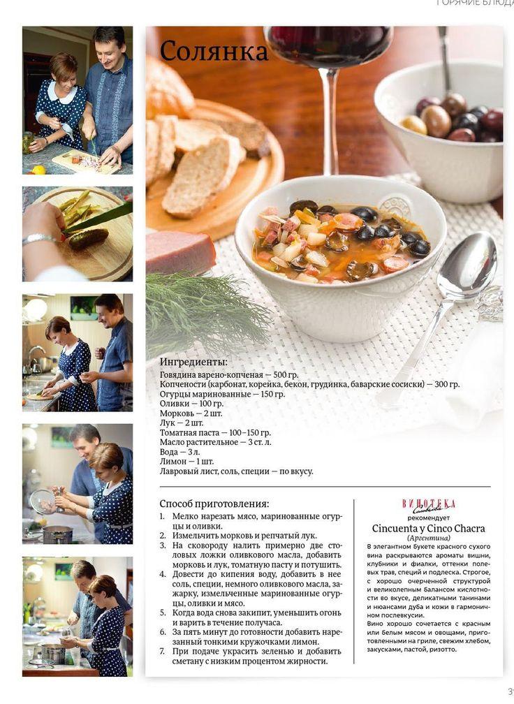 #ClippedOnIssuu from Гастрономические рецепты