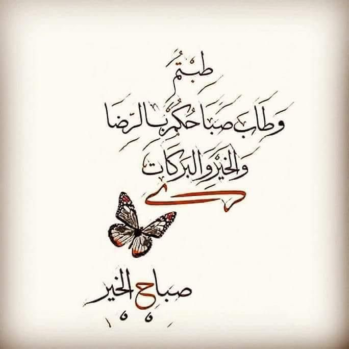 صباح الخير صباحيات الصباح Islamic Art Calligraphy Beautiful Names Of Allah Calligraphy Art