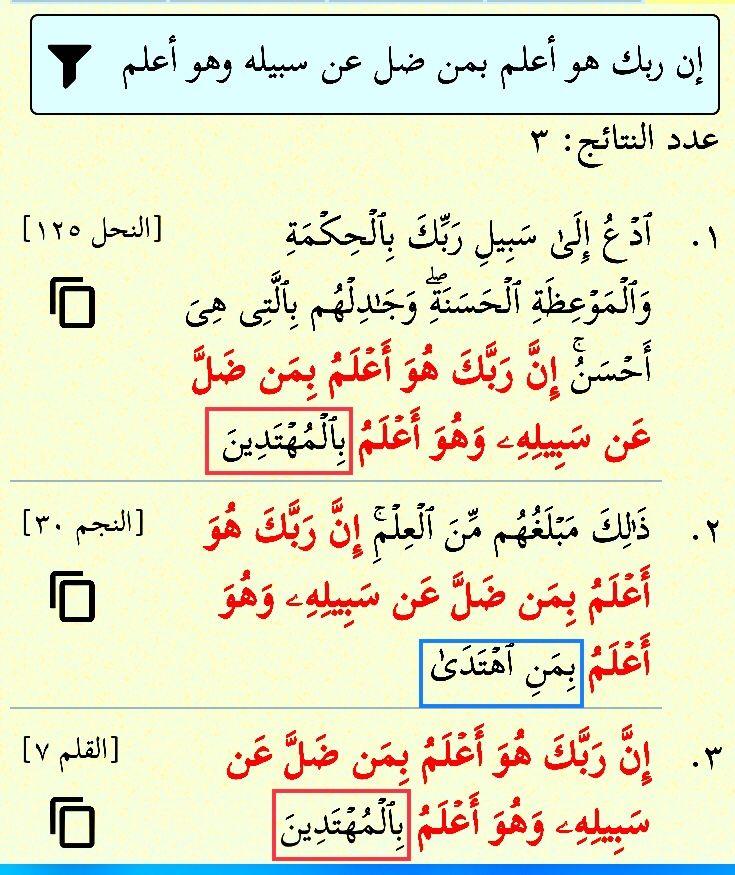 إن ربك هو أعلم بمن ضل عن سبيله ثلاث مرات في القرآن في الأنعام ١١٧ وحيدة إن ربك هو أعلم من يضل عن سبيله Math Iyo Math Equations