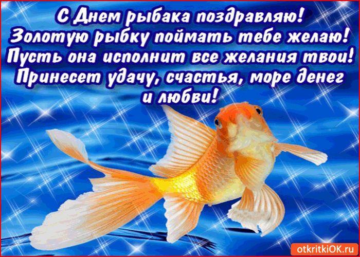 Поздравление женщине рыбе