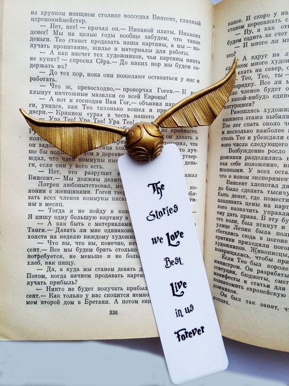 Unique Snitch Bookmark, Snitch Bookmark, Golden Snitch Bookmarks - its not just bookmark this is Bookmarks for magic! Snitch - will open doors to the world adventure and fill up your book magic!  Only you can put the magic in your BOOK! ————————————————————— Print on plastic paper part says : The stories we love best live in us forever Or you can choose a plastic paper without print on it! ————————————————————— Item description: - Bookmark completely handmade. - Made of polymer clay, painted…