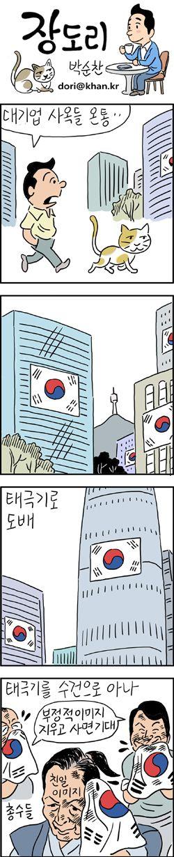 [장도리]2015년 8월 11일…태극기를 수건으로 아나 #만평