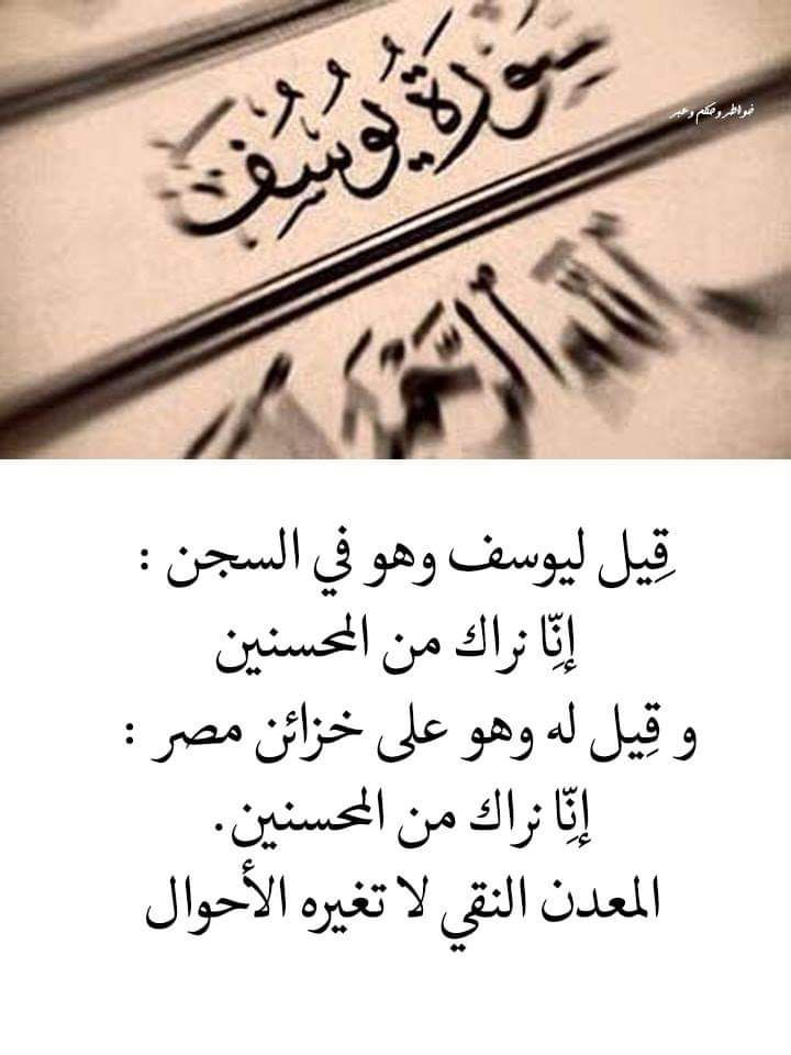 Pin By Nina Mustapha On Holy Quran Quran Quotes Islamic Quotes Cool Words