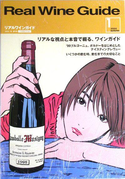 楽天市場:タカムラ ワイン ハウスの雑貨/書籍 >ワイン関連書籍 >リアルワインガイド >リアルワインガイド/第1号~第9号一覧。タカムラ ワイン…